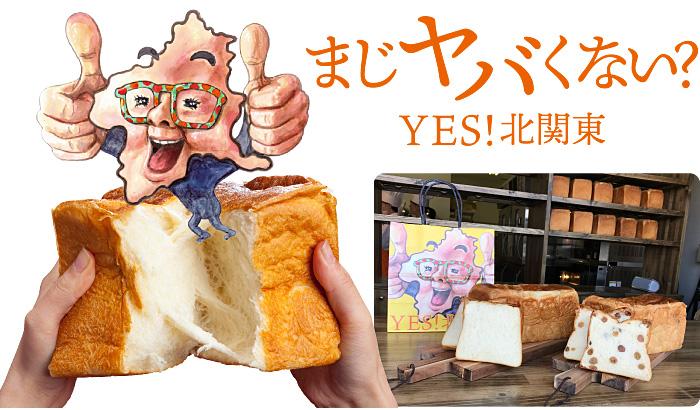 できない まじ 食パン ガマン