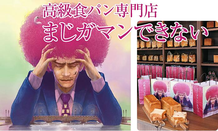 まじ ガマン できない 食パン